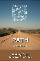 path by Segey Baranov